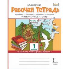 Литературное чтение.  1 класс. Рабочая тетрадь. Комплект в 2-х частях. Часть 2. ФГОС