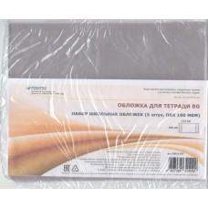 Обложка для тетради BG. 206х332 мм. Комплект 5шт
