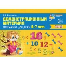 Математика для детей 6-7 лет. Демонстрационный материал