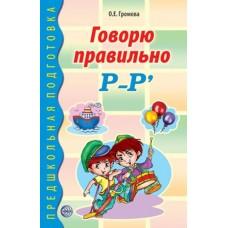 Говорю правильно Р-Рь. Дидактический материал для работы с детьми дошкольного и младшего школьного возраста