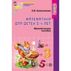 """Математика для детей 3-4 лет. Методическое пособие к рабочей тетради """"Я начинаю считать"""""""