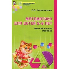 """Математика для детей 5-6 лет. Методическое пособие к рабочей тетради """"Я считаю до десяти"""""""