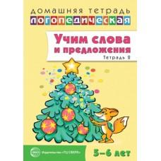 Домашняя логопедическая тетрадь. Учим слова и предложения. Комплект в 3-х частях. Тетрадь № 2 для детей 5-6 лет