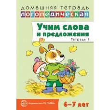 Домашняя логопедическая тетрадь. Учим слова и предложения. Комплект в 5-ти частях. Тетрадь № 1 для детей 6-7 лет