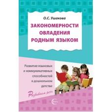 Закономерности овладения родным языком: развитие языковых и коммуникативных способностей в дошкольном детстве