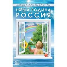 Детям о самом важном: Наша Родина Россия. Беседы и сказки для детей
