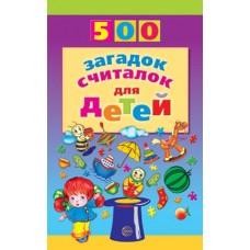 500 загадок-считалок для детей