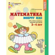 Математика вокруг нас. ЦВЕТНАЯ. 120 игровых заданий для детей 3-4 лет