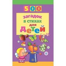 500 загадок в стихах для детей