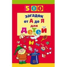 500 загадок от А до Я