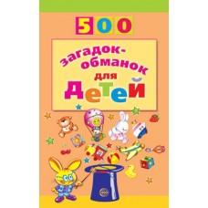 500 загадок-обманок для детей