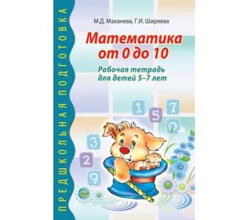 Математика от 0 до 10. Рабочая тетрадь для детей 5-7 лет