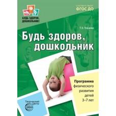 Будь здоров, дошкольник. Программа физического развития детей 3-7 лет
