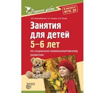 Дорогою добра. Занятия для детей 5-6  лет по социально-коммуникативному развитию