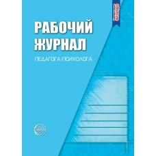 Рабочий журнал педагога-психолога. Соответствует ФГОС