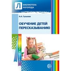 Обучение дошкольников пересказыванию
