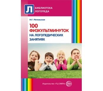 100 физкультминуток на логопедических занятиях