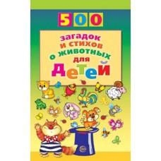 500 загадок для детей