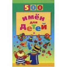 500 имен для детей