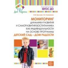 Детский сад - Дом радости. Мониторинг динамики развития и саморазвития воспитанника как индивидуальности
