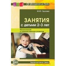 Занятия с детьми 2-3 лет. Музыкальное и художественное развитие