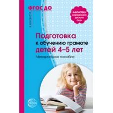 Подготовка к обучению грамоте детей 4-5 лет. Методическое пособие. ФГОС ДО