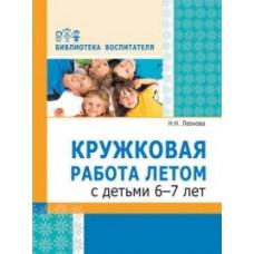 Кружковая работа летом с детьми 6—7 лет