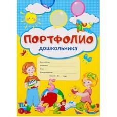 Портфолио для дошкольника. Копилка успехов дошкольника из 10 листов А4 + 2 карточки 109х202