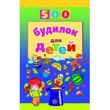 500 будилок для детей