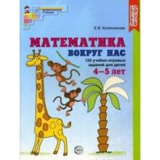 Математика вокруг нас. 120 игровых заданий для детей 4-5 лет. ФГОС ДО