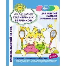 Академия солнечных зайчиков. 4-5 лет. В КОРОБКЕ. Система развития ребенка