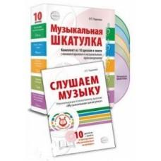МУЗЫКАЛЬНЫЕ ШЕДЕВРЫ. Набор Музыкальная шкатулка 10 CD + книга «Слушаем музыку»