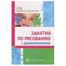 Занятия по рисованию с дошкольниками/Казакова Р.Г. и др.