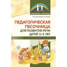 Педагогическая песочница для развития речи детей 3—5 лет