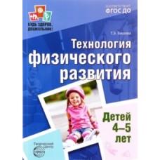 Технология физического развития детей 4-5 лет. ФГОС ДО