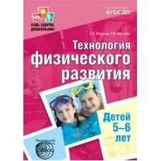 Технология физического развития детей 5-6 лет. ФГОС ДО