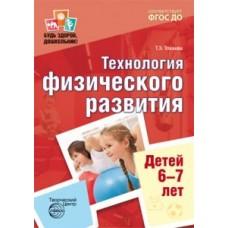 Технология физического развития детей 6-7 лет. ФГОС ДО