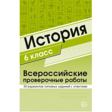 ВПР. История. 6 класс. Всероссийские проверочные работы. 30 вариантов типовых заданий с ответами