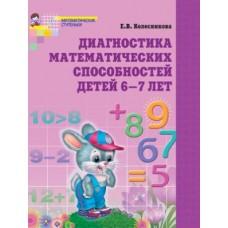 Диагностика математических способностей детей 6-7 лет. Тетрадь для выполнения заданий