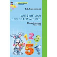 """Математика для детей 4-5 лет. Методическое пособие к рабочей тетради """"Я считаю до пяти"""""""