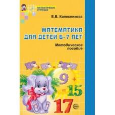 """Математика для детей 6-7 лет. Методическое пособие к рабочей тетради """"Я считаю до двадцати"""""""