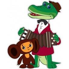 Крокодил Гена с Чебурашкой. Плакат вырубной. Из мультфильма Крокодил Гена. Ф2-12238