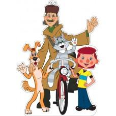 Дядя Федор, Матроскин,Пес и почтальон. Плакат вырубной. Из мультфильма Простоквашино. Ф2-12397