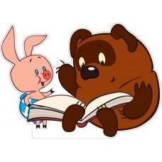 Винни Пух и Пятачок читают книгу. Плакат вырубной. Из мультфильма Винни Пух. Ф2-12434