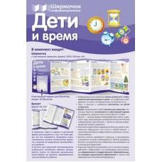 Дети и время. Учебно-методическое пособие для организации тематического уголка в ДОО в соответсвии с ФГОС