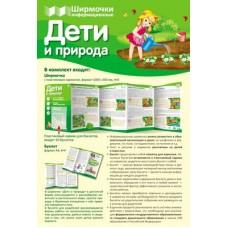 Дети и природа. Учебно-методическое пособие для организации тематического уголка в ДОО в соответсвии с ФГОС
