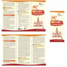 Москва - столица России. Методические рекомендации для родителей