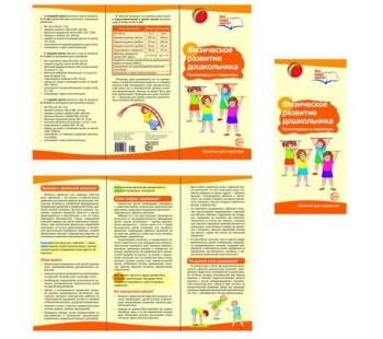 Физическое развитие дошкольника. Методические рекомендации для родителей