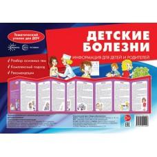 Детские болезни. Учебно-методическое пособие для детей и родителей