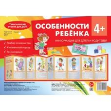 Особенности ребенка 4+. Учебно-методическое пособие для детей и родителей
